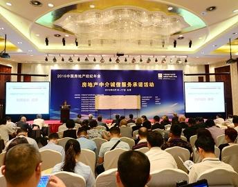 2016中国房地产经纪年会