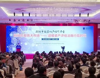 2016中国房地产估价年会