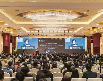 2017中国房地产估价年会