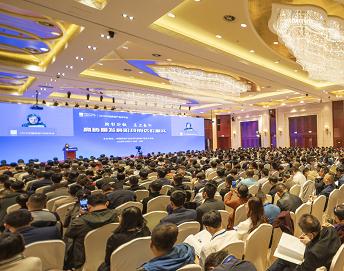 2018中国房地产估价年会