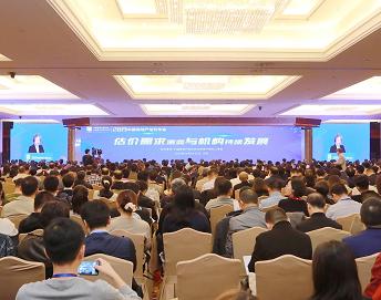 2019中国房地产估价年会